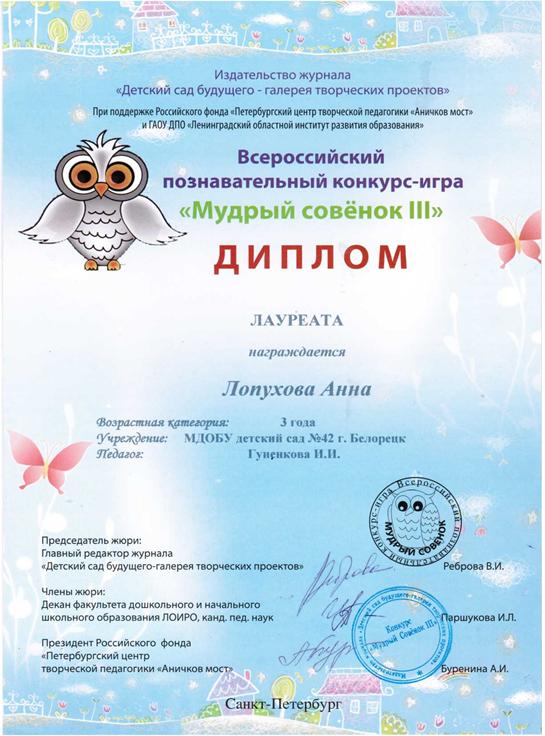 Всероссийский конкурс совенок для дошкольников